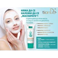 55605 Подмладяваща крем-маска за лице, шия и зоната на деколтето Fucoidan, 80 гр.