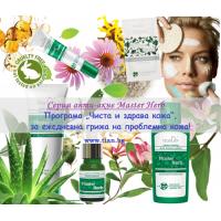 Чиста кожа със серия анти-акне Master Herb