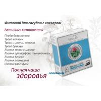 123915 Фиточай за кръвоносните съдове с детелина, 30 пликчета