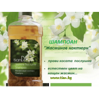 """20131 Шампоан """"Жасминов ноктюрн"""", 250 мл."""