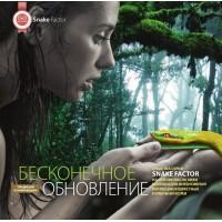 """25106 Шампоан """"Snake Factor"""", 200 мл."""