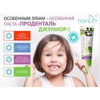 """60147 Детска гел-паста за зъби """"Продентал Джуниър"""", 50 гр."""